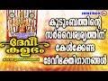 കുടുംബത്തിൻറെ സർവ്വഐശ്വര്യത്തിന് കേൾക്കേണ്ട ദേവഗീതങ്ങൾ | Hindu Devotional Songs Malayalam