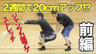 [爆上げ]ジャンプ力が上がるストレッチをトレーナーに教えてもらう!!まずは今の身体のバランスチェックだ!前編!!