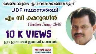 Manjeswaram Election Song 2k19  Mc Kamarudheen  Fasila Banu  al Zahran media