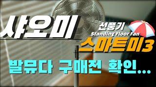 샤오미 스마트미 3S 무선 선풍기 리뷰 | 발뮤다 사기…