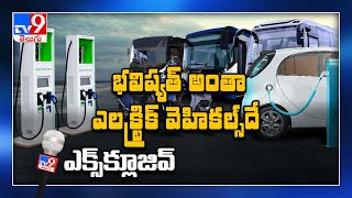 Future అంత Electric Vehicles దే - TV9 Exclusive