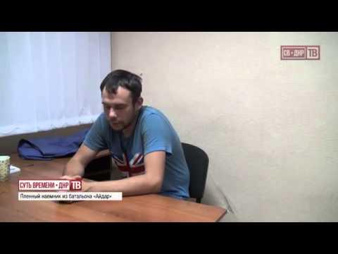 Всем Откровения Украинского пленного Киевского нациста наемника из Айдара