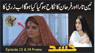 Hasad Episode 13 & 14 Promo (TEASER) _ ARY Digital Drama || Hasad Episode 13 Promo || Daily TV