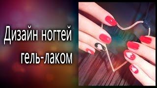 Дизайн ногтей Гель-Лаками. Рисунки гель лаком.(Дизайн ногтей Гель-Лаками. Рисунки гель лаком. https://www.youtube.com/watch?v=jTDwQiL7ZwM ····················..., 2016-05-12T23:31:05.000Z)