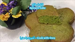 کیک اسفناج - Spinach Cake