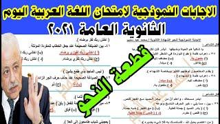 الإجابة النموذجية لامتحان اللغة العربية اليوم الثانوية العامة 2021, إجابة امتحان العربي تالتة ثانوي