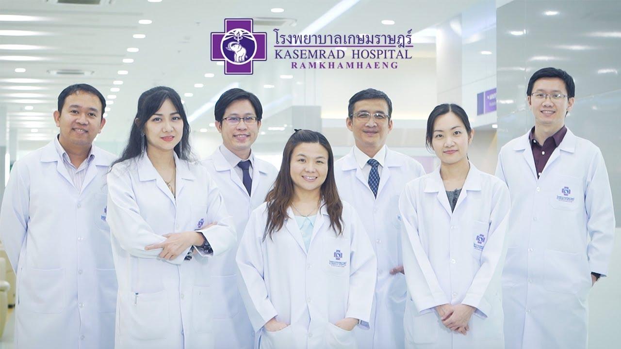 Kasemrad Hospital Ramkhamhaeng - โรงพยาบาลเกษมราษฎร์ รามคำแหง