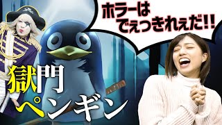 動物園のアイドル、ペンギンが襲ってくる!? ホラー企画第一弾は獄門ペンギン! ---------------- チャンネル登録して応援してね ...