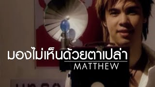 มองไม่เห็นด้วยตาเปล่า l Matthew