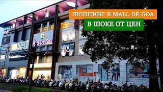 ГОА Индия Шоппинг в Mall de Goa Что можно купить в индийских магазинах 2020