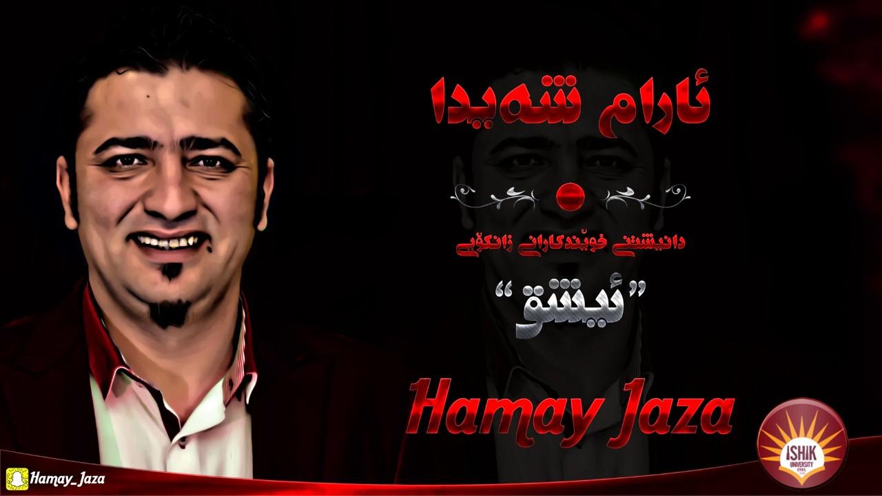 Aram Shaida 2017 Danishtny Zankoy Ishik La Hawler ( Chawakam Malakam )