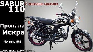 Sabur 110: Пропала Искра(Почему пропала искра на мопеде? Часть - 1 Мопед Sabur 110cc - воплощение стиля гоночного мотоцикла, созданный..., 2015-02-26T08:00:01.000Z)