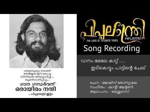Vaanam Mele Kaattu | Making Song HD | Piplantri | K J Yesudas
