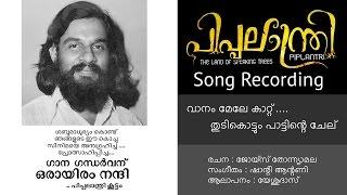 Vaanam Mele Kaattu   Making Song HD   Piplantri   K J Yesudas