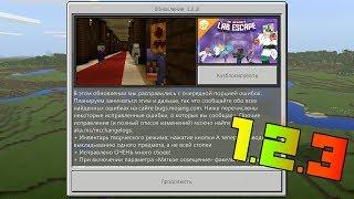 🔥 ПЕРВЫЙ ПОДРОБНЫЙ ОБЗОР Minecraft PE 1.2.3 - СКАЧАТЬ