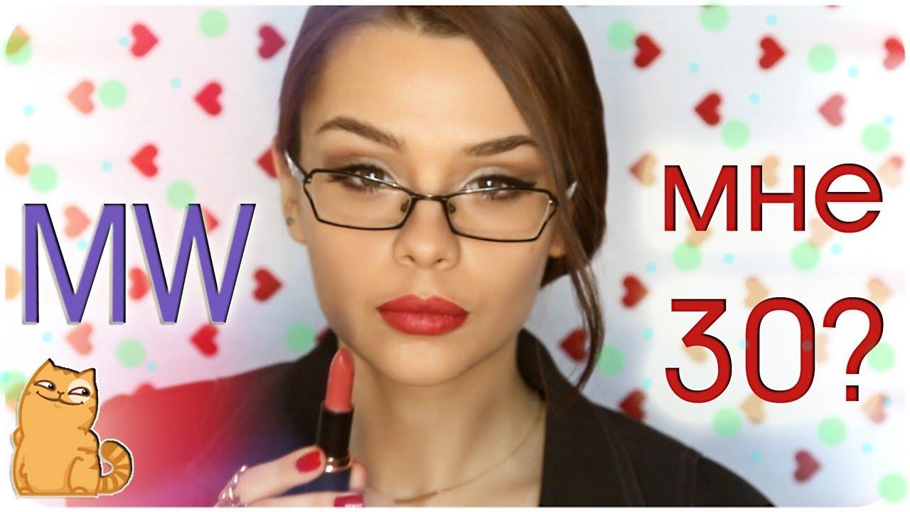 MW ♥сЕкси МАША♥ Красные губы  ♥ Увеличить губы ♥ Большие губы