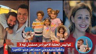 ليه لا الجزء الثاني الحلقة ١٥ كواليس الحلقة الاخيرة وشقاوة مني احمد زاهر والطفل سليم