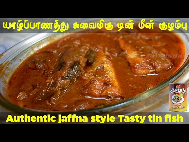 யாழ்ப்பாணத்து சுவைமிகு டின் மீன் குழம்புக்கு காரணம் இதுவா   Tasty tin fish curry   Secret ingredient