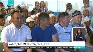 Қарағанды облысындағы Жарылғап батыр ауылында «Ауылым-алтын бесігім» атты кеш өтті