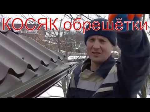 видео: КОСЯК монтажа ЧЕРЕПИЦЫ и ОБРЕШЁТКИ!!!  КАК РОВНО настелить металочерепицу параллельно скату крыши.