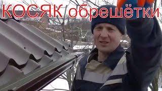 видео кроем крышу металлочерепицей