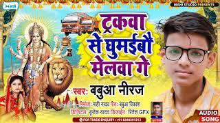 ट्रकवा से घुमईबौ मेलवा गे | #Babua Niraj | #Tarakaba Se Ghumaibau Melba Ge #New Devi geet 2021