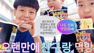 오랜만에 친구랑 앵그리너구리×삼각김밥+샌드위치+소세지바…