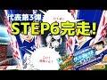 【たたかえドリームチーム】実況#1017 1997日本代表第3弾STEP完走で新代表複数!JP Part3 STEP 6!【Captain Tsubasa Dream Team】