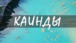 Озеро Каинды, Черный Каньон с Высоты Птичьего Полета (Dji Mavic) | Движение - Жизнь. Скачать Женские Ножки Видео