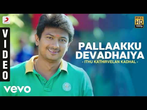 Pallaakku Devadhaiya Video | Udhayanidhi Stalin, Nayanthara | Harris Jayaraj