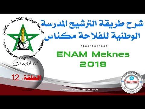 الحلقة 12 شرح الترشيح المدرسة الوطنية للفلاحة ENAM مكناس 2018
