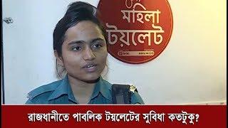 রাজধানীতে পাবলিক টয়লেটের সুবিধা কতটুকু? | Somoy TV Exclusive