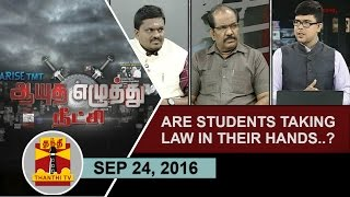 Aayutha Ezhuthu Neetchi 24-09-2016  Are students taking law in their hands..? – Thanthi TV Show