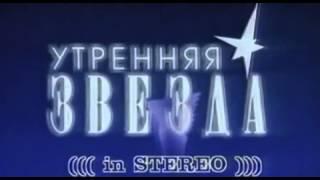 Заставка передачи -Утренняя Звезда-