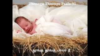 Bethalaiyil Piranthavarai (With Lyrics)