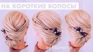 ПРИЧЕСКИ. Быстрая прическа на короткие волосы. Прическа без накрутки. ★ Hairstyle for Long Hair