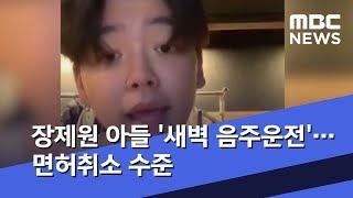 장제원 아들 '새벽 음주운전'…면허취소 수준 (2019.09.07/뉴스데스크/MBC)