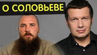 О Владимире Соловьеве. Священник Максим Каскун