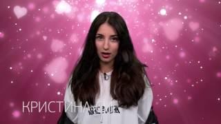 Kristina Si поздравляет с Днем Святого Валентина / Europa Plus TV