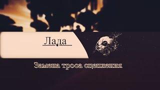 видео Замена троса сцепления lada granta (ваз гранта)