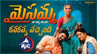 మైసమ్మ - 02   కనకవ్వ వచ్చింది   Maisamma Web Series   Kanakavva   Chaithu Mothkuri   MicTv