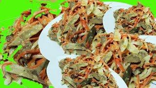Салат с языком || Китайская кухня. Превосходный ПРАЗДНИЧНЫЙ салат!