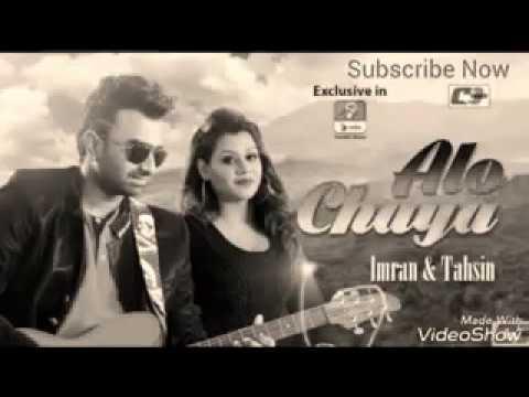 Imran Alo Chaya 2017