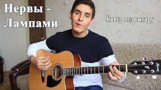 НЕРВЫ - ЛАМПАМИ (Кавер Под Гитару - Раиль Арсланов)/ Группа Нервы