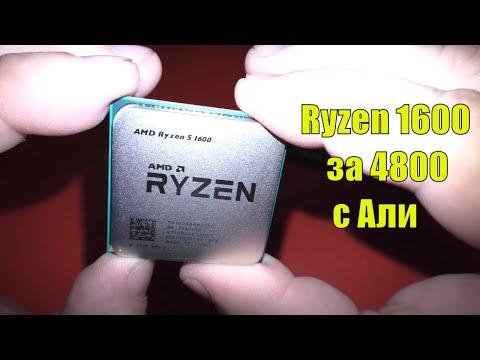 Заказал AMD Ryzen 5 1600 из Китая взял и не пожалел