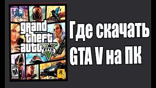 Как можно скачать Grand Theft Auto 5 в 2019 торрентом без вирусов?   Скачать это просто
