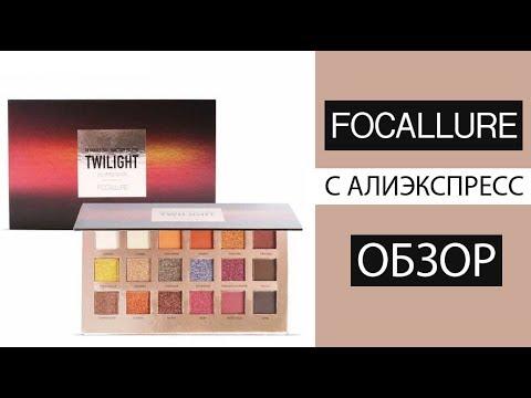 Focallure Twilight ОБЗОР | Реальные отзывы Алиэкспресс