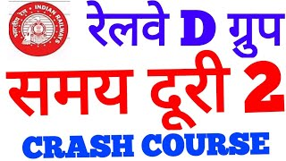 Railway D group Maths || Education Adda  Ak ||Railway D group Today paper all shift ||