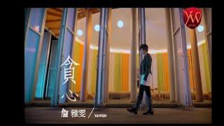 詹雅雯【貪心】Official Music Video