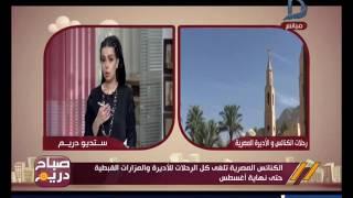 صباح دريم | الكنائس المصرية تلغي كل الرحلات للأديرة والمزرات القبطية حتى نهاية أغسطس والسبب؟